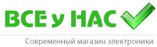 Все у нас - современный интернет магазин электроники